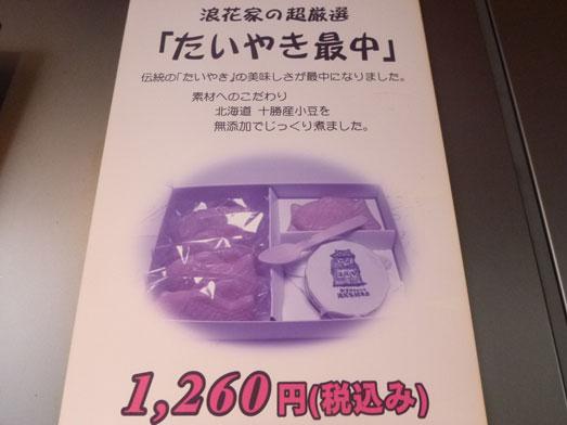 およげたいやきくん麻布十番浪花家総本店でたい焼き015