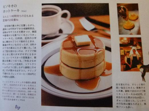 大山の喫茶店ピノキオのホットケーキ007