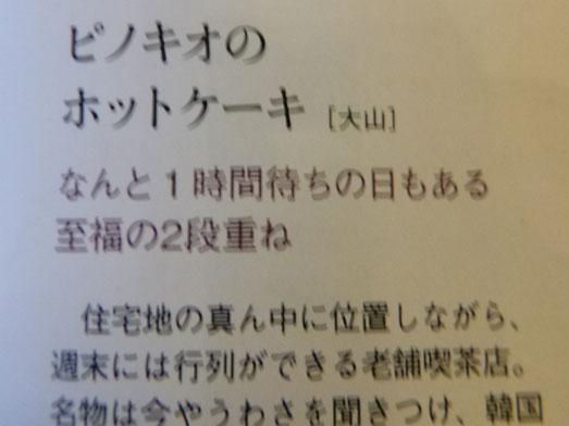 大山の喫茶店ピノキオのホットケーキ008
