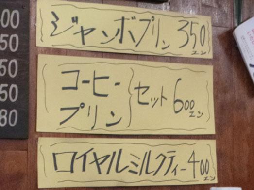 新橋の喫茶店ヘッケルンでジャンボプリン012