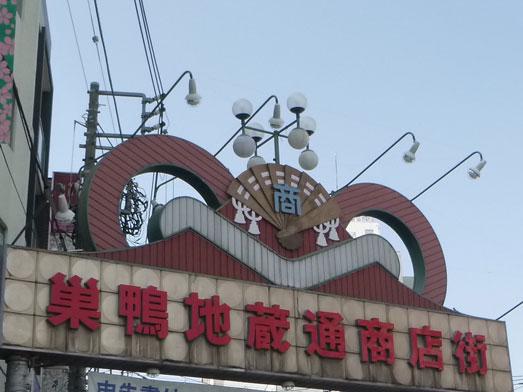 巣鴨地蔵通り飛安商店のたい焼き003
