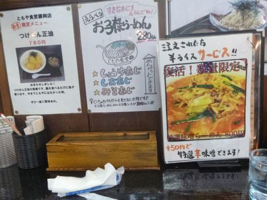 ともや食堂藤岡店のびっくりちゃーはん026