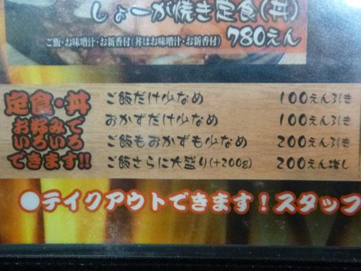 ともや食堂藤岡店のびっくりちゃーはん032