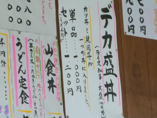 山崎屋食堂埼玉県加須市のデカ盛り大盛り食堂007