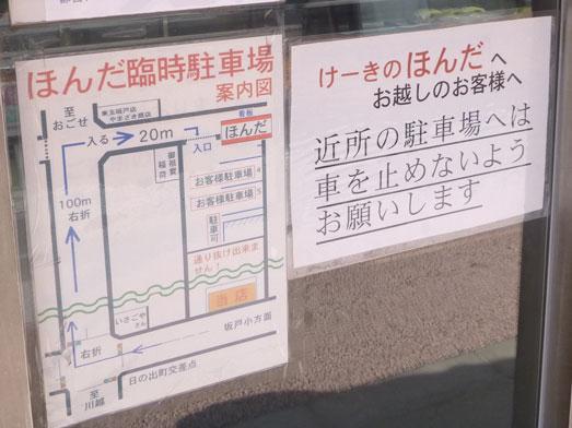 坂戸ケーキ屋ほんだ洋菓子店の四角いシュークリーム008
