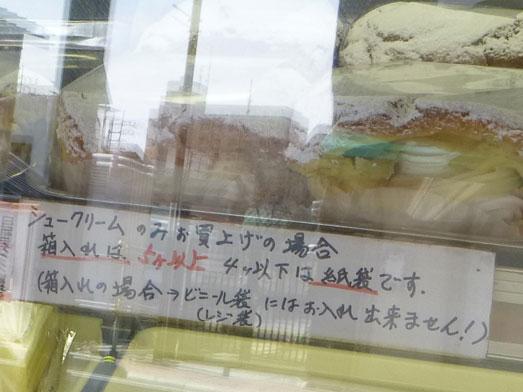 坂戸ケーキ屋ほんだ洋菓子店の四角いシュークリーム012