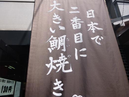 大森平和島勇吉丸日本で2番目に大きいたい焼き三兄弟001
