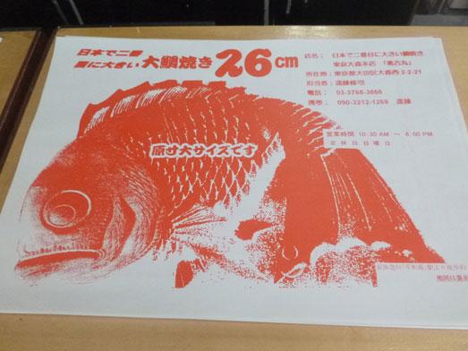 大森平和島勇吉丸日本で2番目に大きいたい焼き三兄弟007