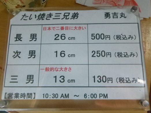 大森平和島勇吉丸日本で2番目に大きいたい焼き三兄弟008