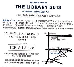 ライブラリー展2