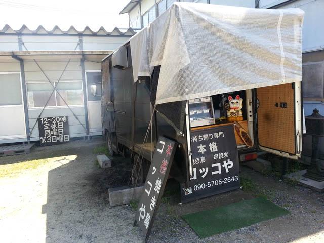 kokkoya_006.jpg