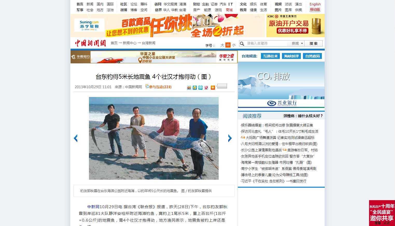 【リュウグウノツカイ】 台湾発 台東地区で5メートルの巨大な地震魚が釣れる