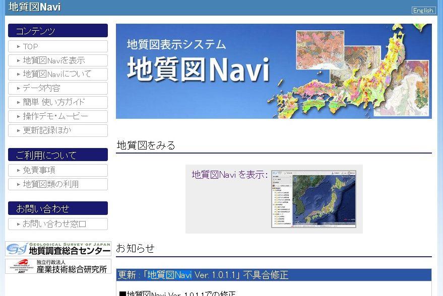 地質図Navi