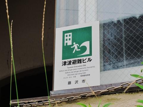 もし今緊急地震速報がなったらどうする?