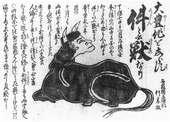 【予言】件(くだん) 東日本大震災や阪神大震災の前にも目撃された?「見たんです…頭が牛で口から泡を吹いて歩いていた」