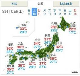 tenki_large.jpg