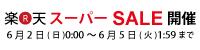 楽天スーパーセールバナー62