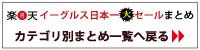 カテゴリー別一覧にもどる 楽天イーグルス日本一セール