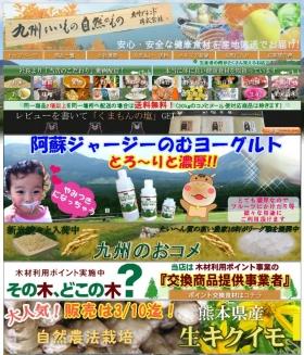 九州ブランド株式会社