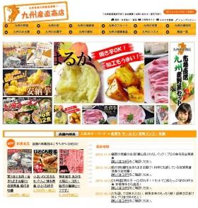九州産直商店