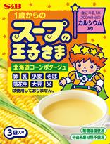 スープの王子さま