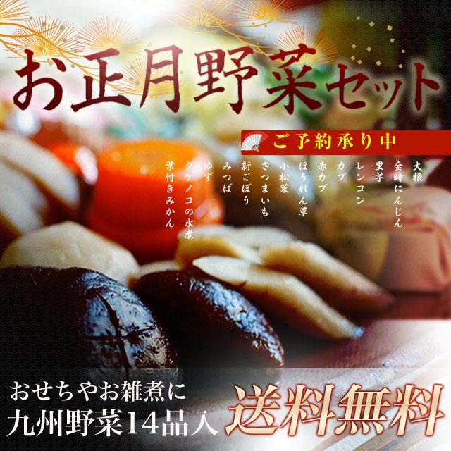 九州産お正月野菜セット