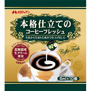 本格仕立てのコーヒーフレッシュ