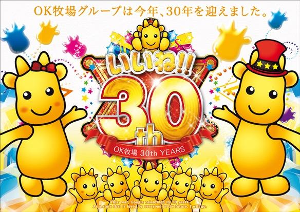 30周年2nd