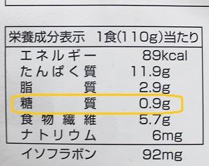 ソイドルの栄養成分表示