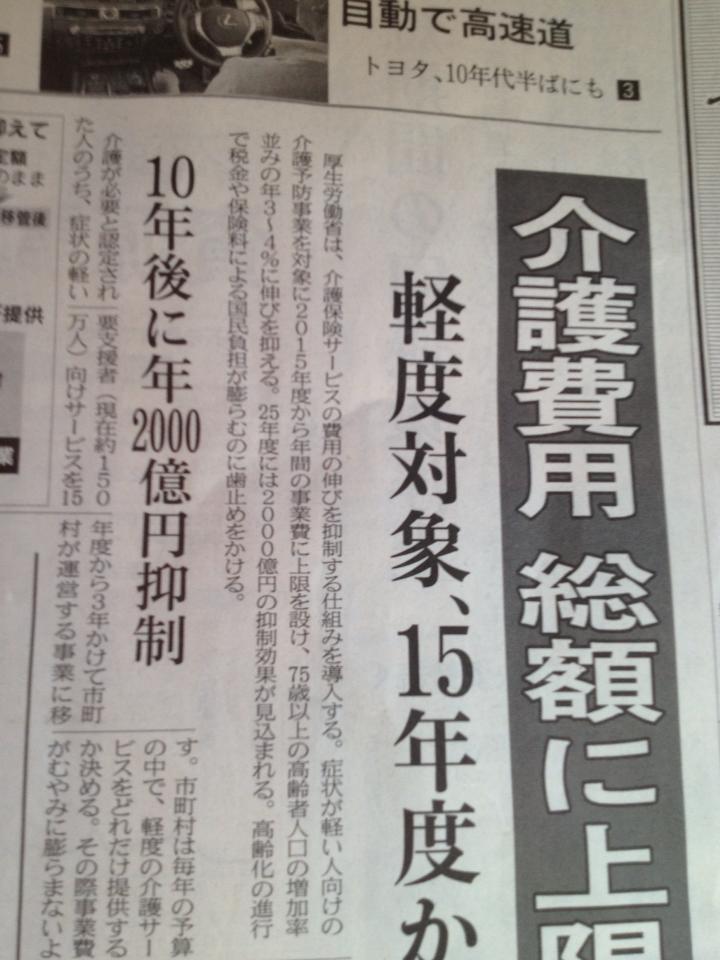 日経新聞介護記事