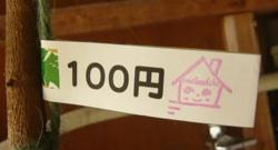 100えんタグ