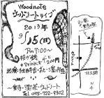 ウッドノート