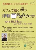 20141018 津軽三味線