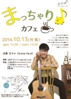 20141013 まっちゃりカフェ