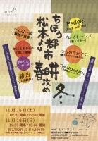 2014111516 松本春日井