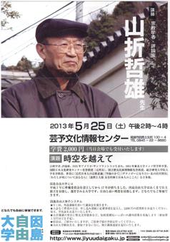 因島自由大学2013.blog