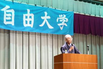 因島自由大学山折哲雄