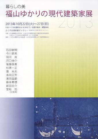 福山ゆかり2013リーフレット表紙