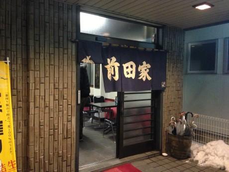 前田家 (1)