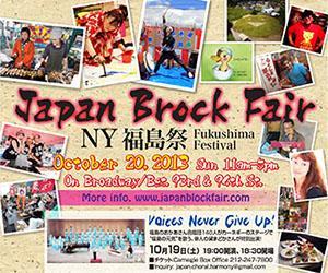 fukushimafestival.jpg
