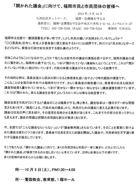 fukujyu3.jpg