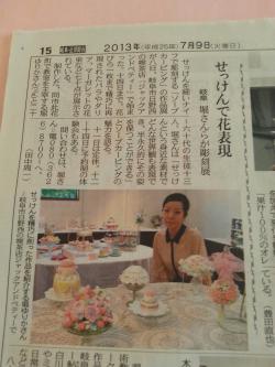 荳ュ譌・譁ー閨櫁ィ倅コ祇convert_20130709130131