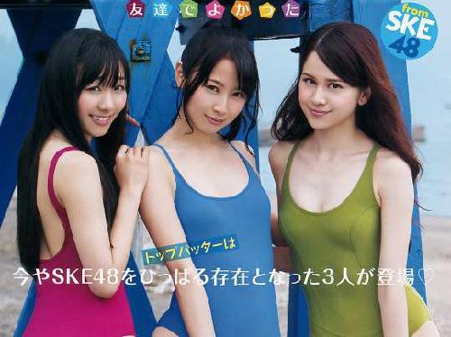 SKE48のおっぱい押しがイイ!