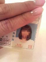 A○女優麻美ゆまさんの運転免許証www