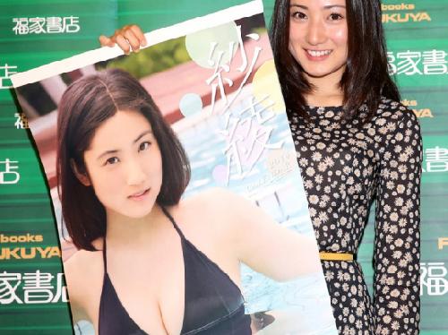 Fカップ小学生だった紗綾が20歳へ