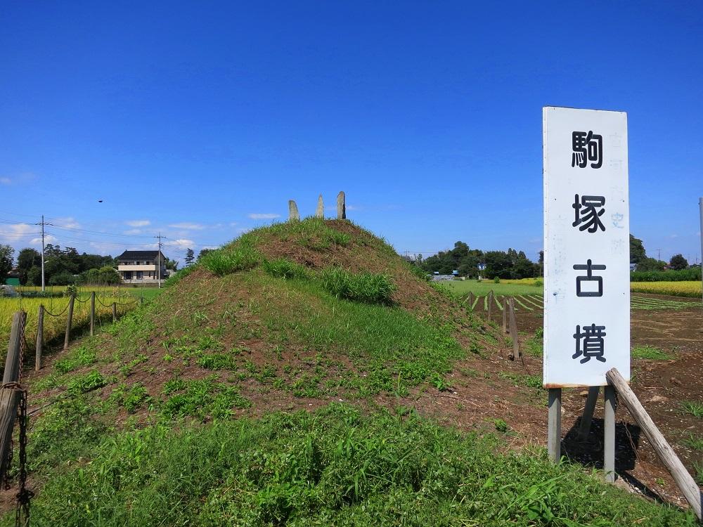 駒塚古墳1