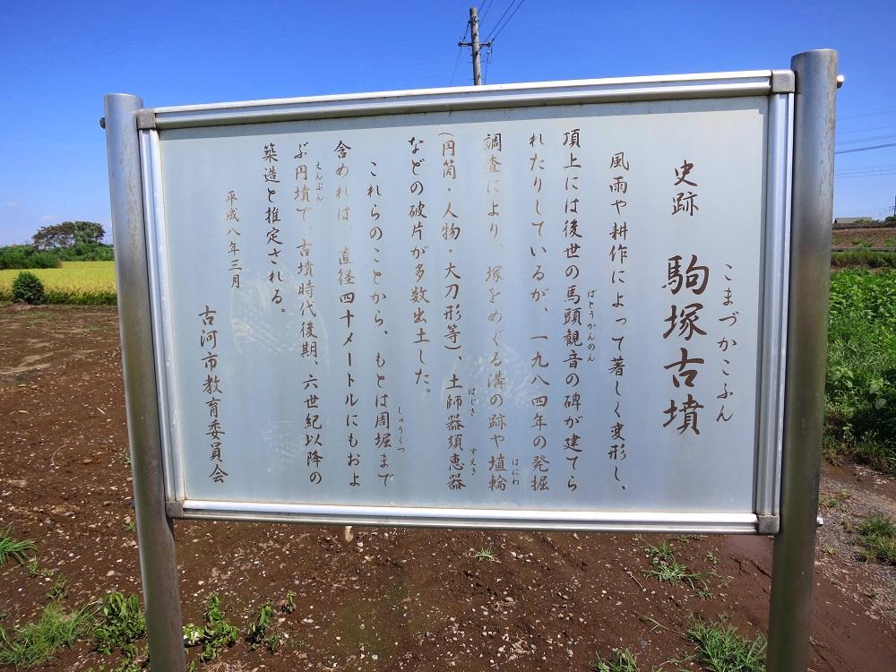 駒塚古墳2