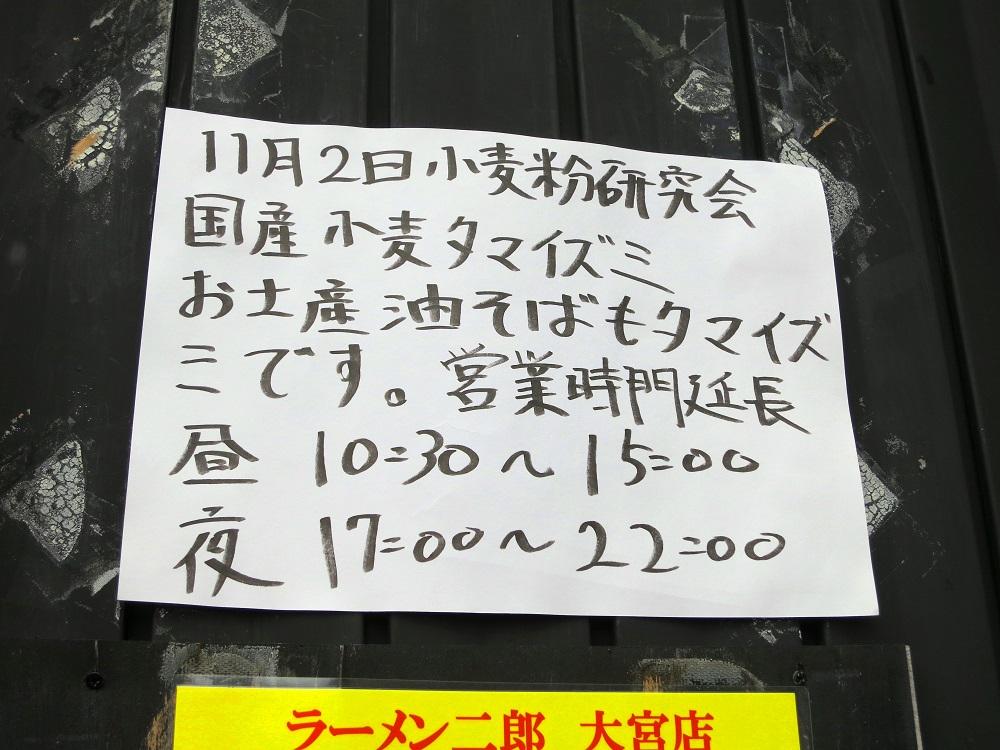 131102タマイズミ麺3
