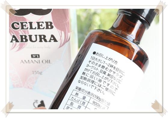 セレブ油 亜麻仁油 アマニ油