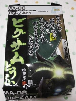 ビグザム豆腐1